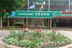 Санаторий Чёнки