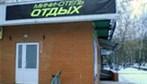 Мини-отель Отдых 4