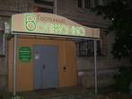 Гостиница Волжанка