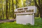 Конгресс-парк Волынское