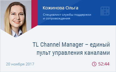 TL Channel Manager - единый пульт управления каналами