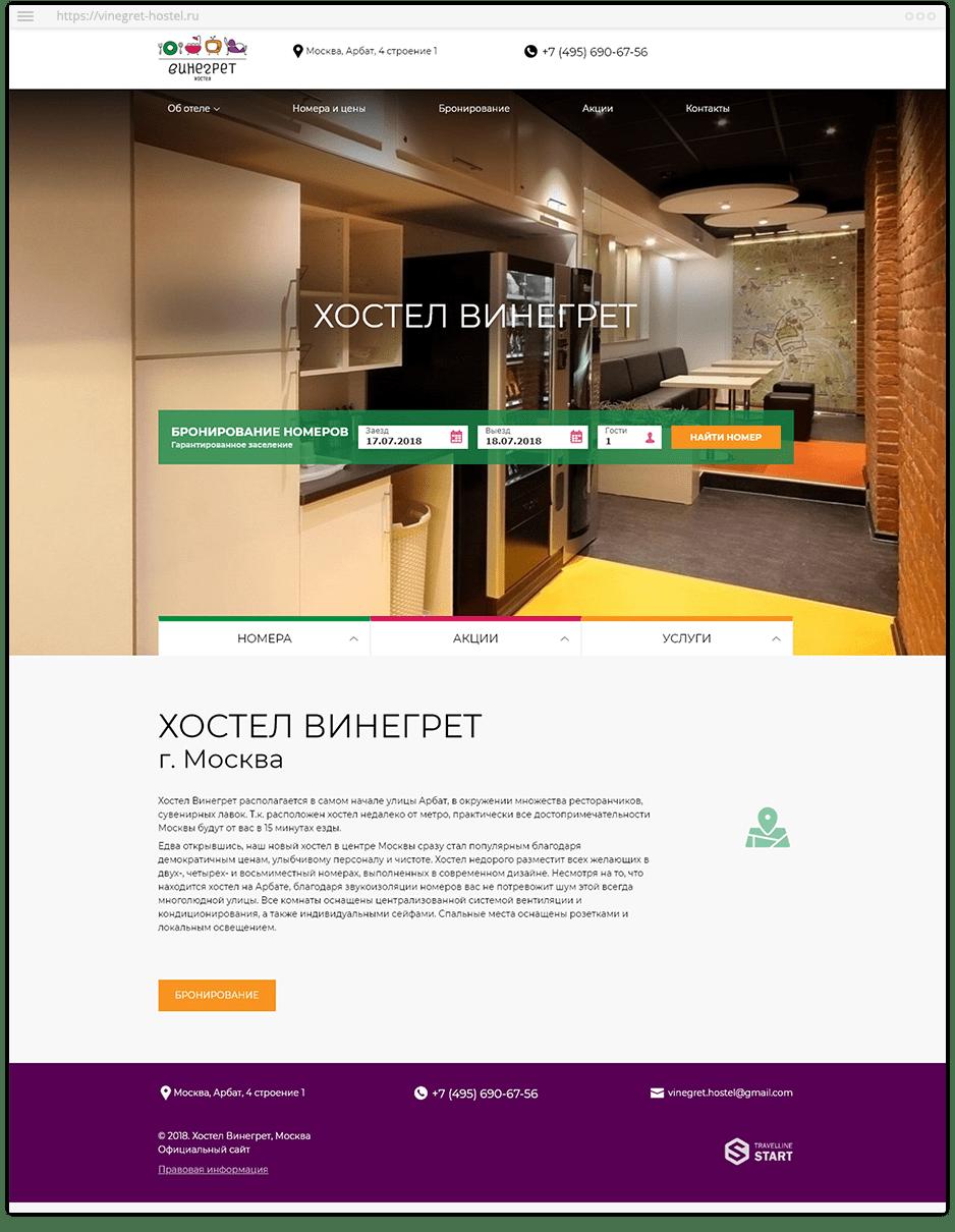 Винегрет сайт