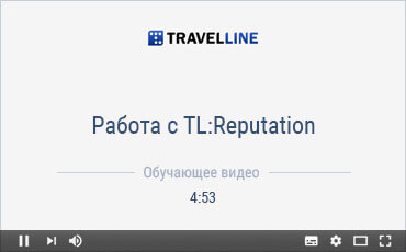 Работа с TL:Reputation